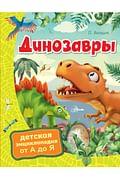 Динозавры Артикул: 79642 АСТ Волцит П.М.