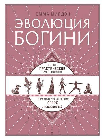 Эволюция богини. Новое практическое руководство по развитию женских сверхспособностей. Артикул: 58357 Эксмо Милдон Э.