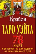 Таро Уэйта-Крайона. 78 карт и руководство для гадания от Божественного Духа Артикул: 73373 АСТ Шмидт Тамара