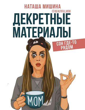 Декретные материалы Артикул: 74268 АСТ Мишина Наташа