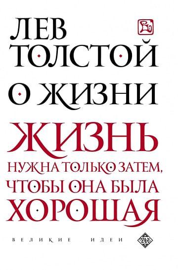 О жизни Артикул: 1532 Эксмо Толстой Л.Н.