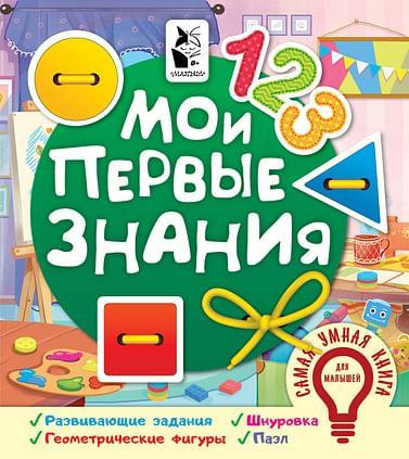 Мои первые знания Артикул: 80098 АСТ Иванова О.В.