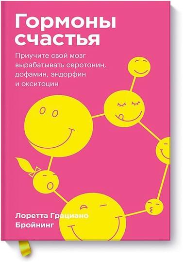 Гормоны счастья. Приучите свой мозг вырабатывать серотонин, дофамин, эндорфин и окситоцин. Покетбук Артикул: 88071 Эксмо Лоретта Грациано Бро