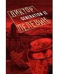 Generation П. Артикул: 13367 Эксмо Пелевин В.О.