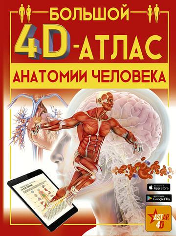 Большой 4D-атлас анатомии человека Артикул: 87762 АСТ Спектор А.А.