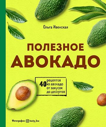 Полезное авокадо. 40 рецептов из авокадо от закусок до десертов Артикул: 87614 Эксмо Ольга Ивенская