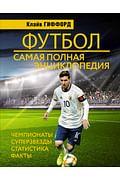 Футбол: самая полная энциклопедия Артикул: 87836 АСТ Гиффорд К.