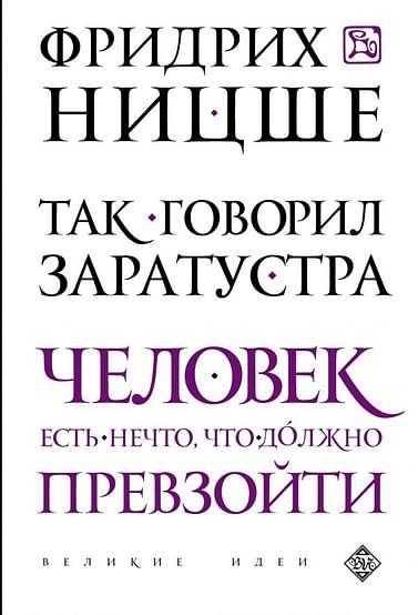 Так говорил Заратустра Артикул: 20250 Эксмо Ницше Ф.В.