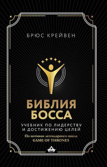 Библия босса. Учебник по лидерству и достижению целей Артикул: 87403 АСТ Крейвен Б.