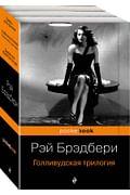 Голливудская трилогия (комплект из 3 книг: Смерть - дело одинокое, Кладбище для безумцев. Еще одна п Артикул: 81015 Эксмо Брэдбери Р.