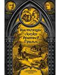 Настоящие сказки братьев Гримм. Артикул: 34010 Эксмо Гримм Я., Гримм В.