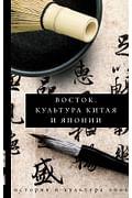 Восток. История культуры Китая и Японии Артикул: 87429 АСТ Геннис И.В.