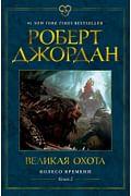Колесо Времени. Книга 2. Великая охота Артикул: 82731 Азбука-Аттикус Джордан Р.