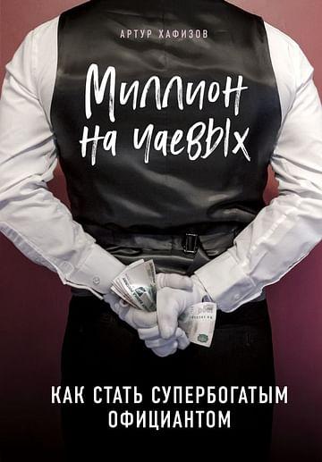 Миллион на чаевых. Как стать супербогатым официантом Артикул: 88036 Эксмо Хафизов А.Р.