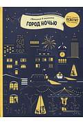 Город ночью Артикул: 82861 Попурри Петра Бартикова
