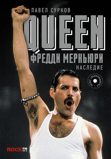 Queen. Фредди Меркьюри: наследие Артикул: 82899 АСТ Сурков П.В.