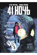 41 Ночь Артикул: 82929 Эксмо Прутов Е., Орлов Р.