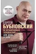 50 незаменимых упражнений для дома и зала Артикул: 58099 Эксмо Бубновский С.М.