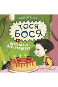 Тося-Бося и мечтательный день рождения Артикул: 61426 Клевер-Медиа-Групп ООО Жутауте Л.