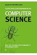 Теоретический минимум по Computer Science. Все что нужно программисту и разработчику Артикул: 62968 Питер Издательский дом Фило В
