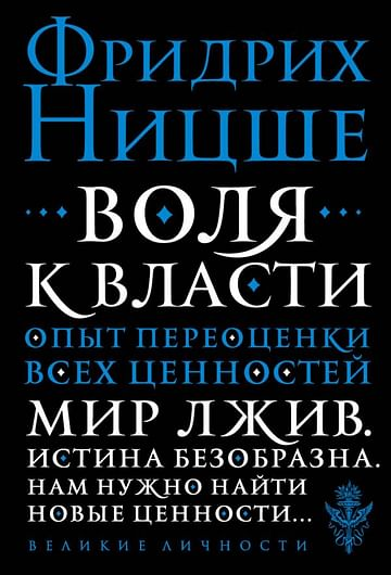 Воля к власти. Опыт переоценки всех ценностей Артикул: 47347 Эксмо Ницше Ф.В.