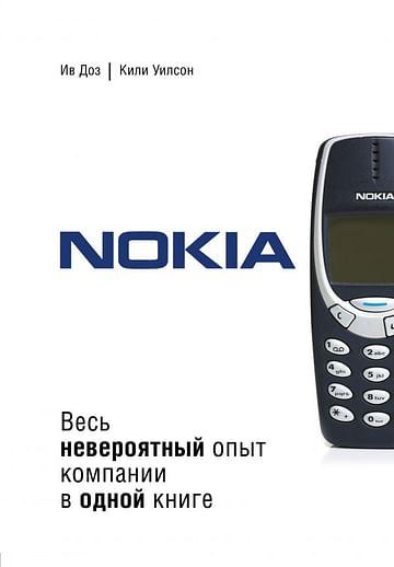 Nokia. Весь невероятный опыт компании в одной книге Артикул: 80765 Эксмо Ив Д., Кили У.