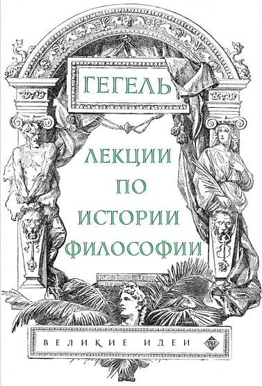 Лекции по истории философии. Гегель Артикул: 50587 Эксмо Георг Гегель