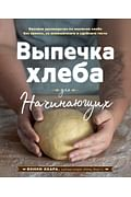 Выпечка хлеба для начинающих. Без замеса, из замешенного и сдобного теста Артикул: 87612 Эксмо Бонни Охара