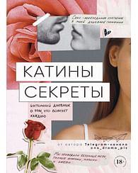 Катины секреты. Интимный дневник о том, что волнует каждую. Артикул: 56120 Эксмо Аноним