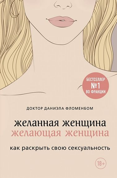 Желанная женщина, желающая женщина. Как раскрыть свою сексуальность Артикул: 88046 Эксмо Фломенбом Даниэла