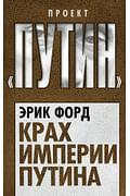 Крах империи Путина Артикул: 88088 Эксмо Форд Э.