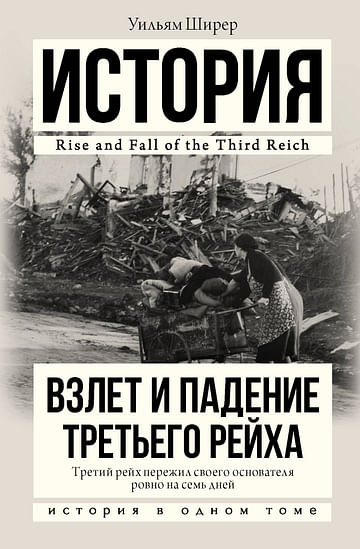 Взлет и падение Третьего Рейха Артикул: 6747 АСТ Ширер У.
