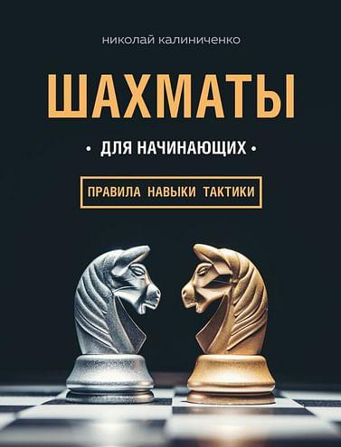 Шахматы для начинающих: правила, навыки, тактики Артикул: 51423 Эксмо Калиниченко Н.М.