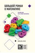 Большой роман о математике Артикул: 83630 Эксмо Лонэ М.