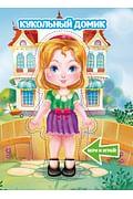 Кукольный домик Артикул: 52412 АСТ .
