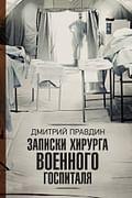 Записки хирурга военного госпиталя Артикул: 52857 АСТ Правдин Дмитрий