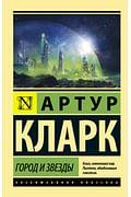 Город и звезды Артикул: 37905 АСТ Кларк А.