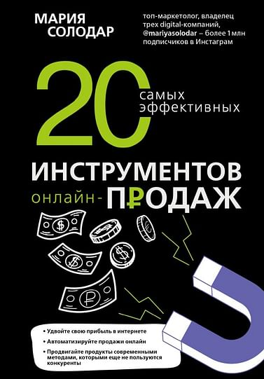 20 самых эффективных инструментов онлайн-продаж Артикул: 83669 Эксмо Солодар М.А.