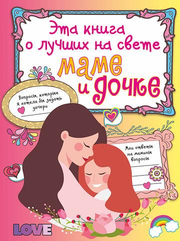 Эта книга о лучших на свете маме и дочке Артикул: 83731 АСТ .