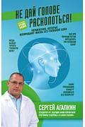 Не дай голове расколоться! Упражнения, которые возвращают жизнь без головной боли Артикул: 56141 Эксмо Агапкин С.Н.