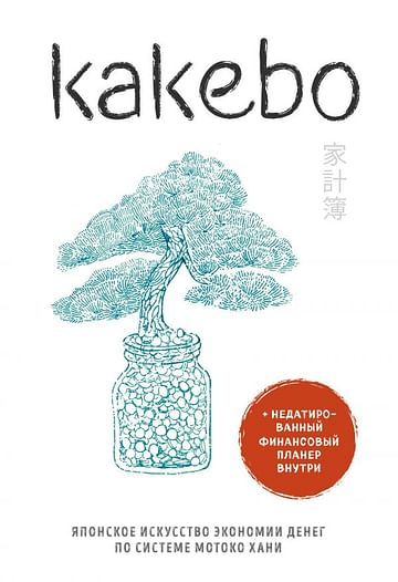 Kakebo. Японское искусство экономии денег по системе Мотоко Хани Артикул: 56172 Эксмо