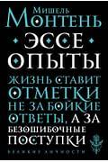 Опыты Артикул: 63654 Эксмо Монтень М.