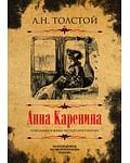 Анна Каренина. Коллекционное иллюстрированное издание. Артикул: 64257 Эксмо Толстой Л.Н.