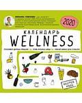 Wellness календарь от Юлианны Плискиной. Календарь настенный на 2020 год (300х300 мм). Артикул: 65630 Эксмо Плискина Ю.В., Алейн