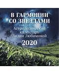 В гармонии со звездами. Астрологический календарь Лилии Любимовой. Календарь настенный на 2020 год (. Артикул: 65631 Эксмо