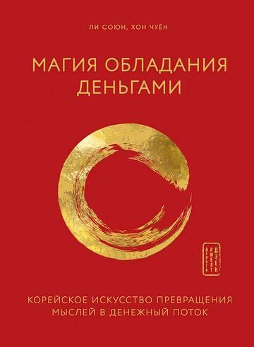 Магия обладания деньгами. Корейское искусство превращения мыслей в денежный поток Артикул: 61967 Эксмо Ли С., Хон Ч.