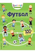Футбол (с наклейками) Артикул: 42271 Эксмо