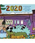 В гостях у енота. Календарь для тех, кто спешит домой. Календарь настенный на 2020 год (300х300мм). Артикул: 65632 Эксмо Енот Т.