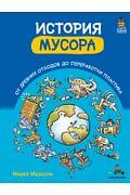 История мусора. От древних отходов до переработки пластика (Мазелли М.) Артикул: 62943 ИДМ Мирко Мазелли