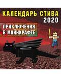 Календарь Стива 2020. Приключения в Майнкрафте (300х300). Артикул: 65645 Эксмо